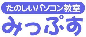 長野市たのしいパソコン・スマホ教室みっぷすロゴ