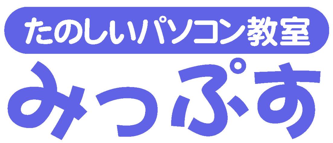 長野市・小布施町 シニア初心者向けパソコン・スマホ教室 みっぷす
